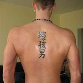 Back Chinese Small Tattoo Design Pictures