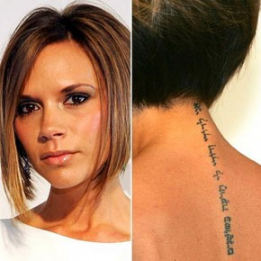 Cool Victoria Beckham Tattoos On Back Pictures