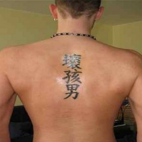 Mens Japanese Chinese Characters Tattoo For Back Pictures