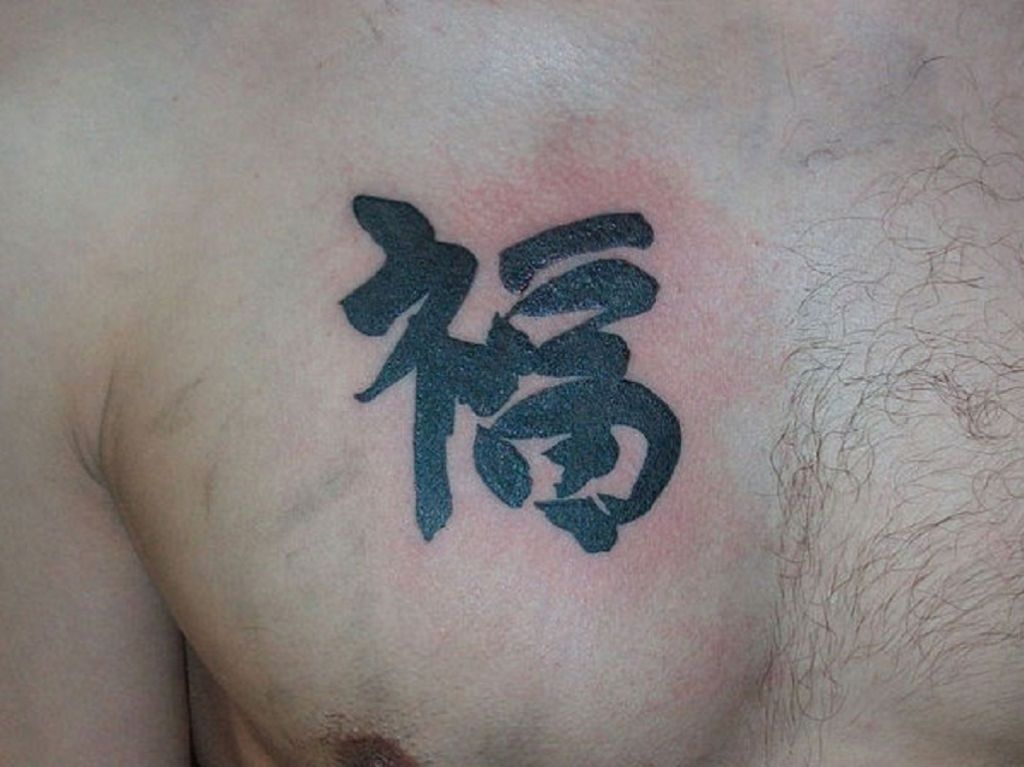 Modern Kanji Symbol Chest Tattoo Pictures
